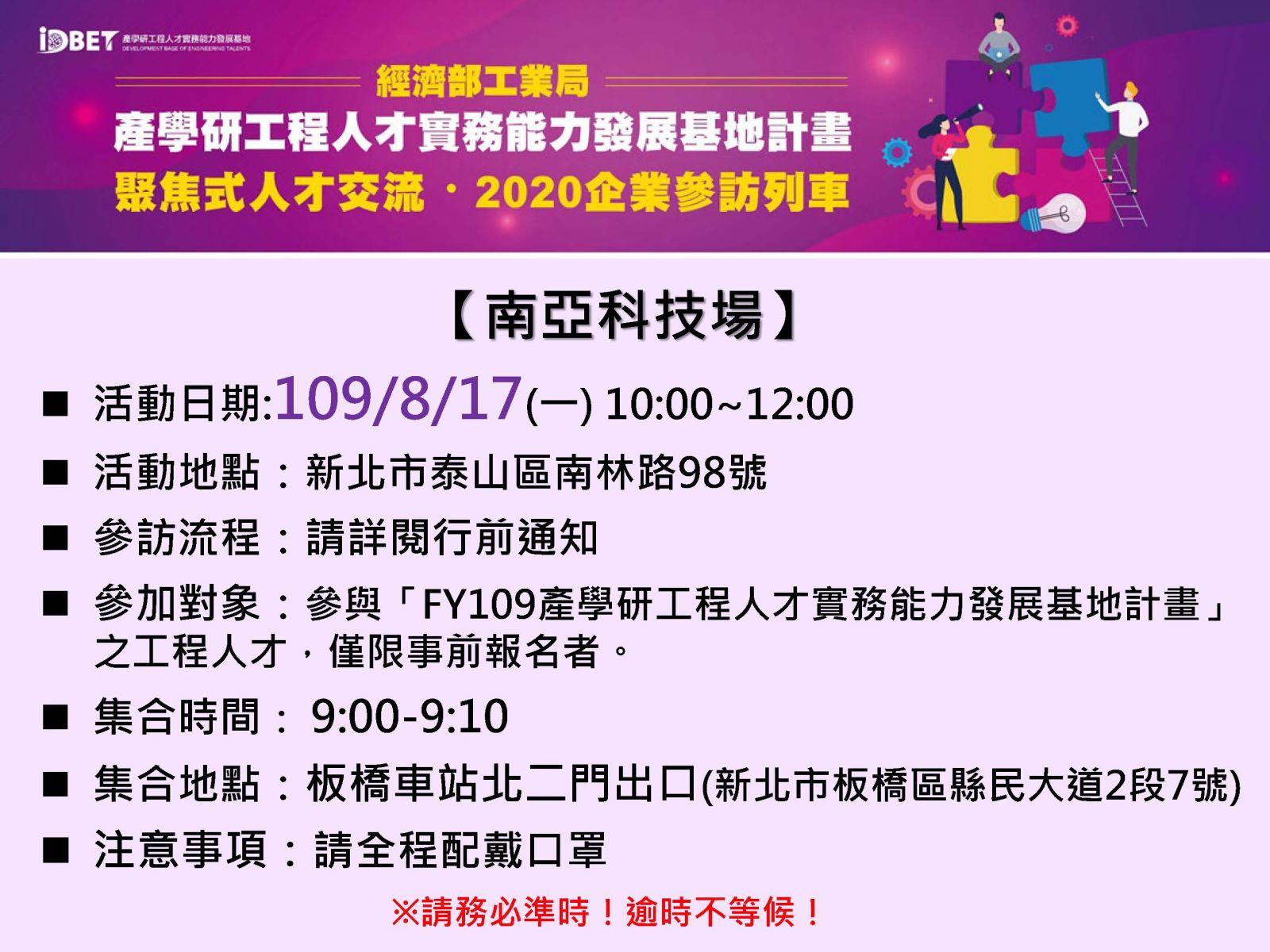 109/8/17 聚焦式人才交流 2020企業參訪列車-南亞科技場