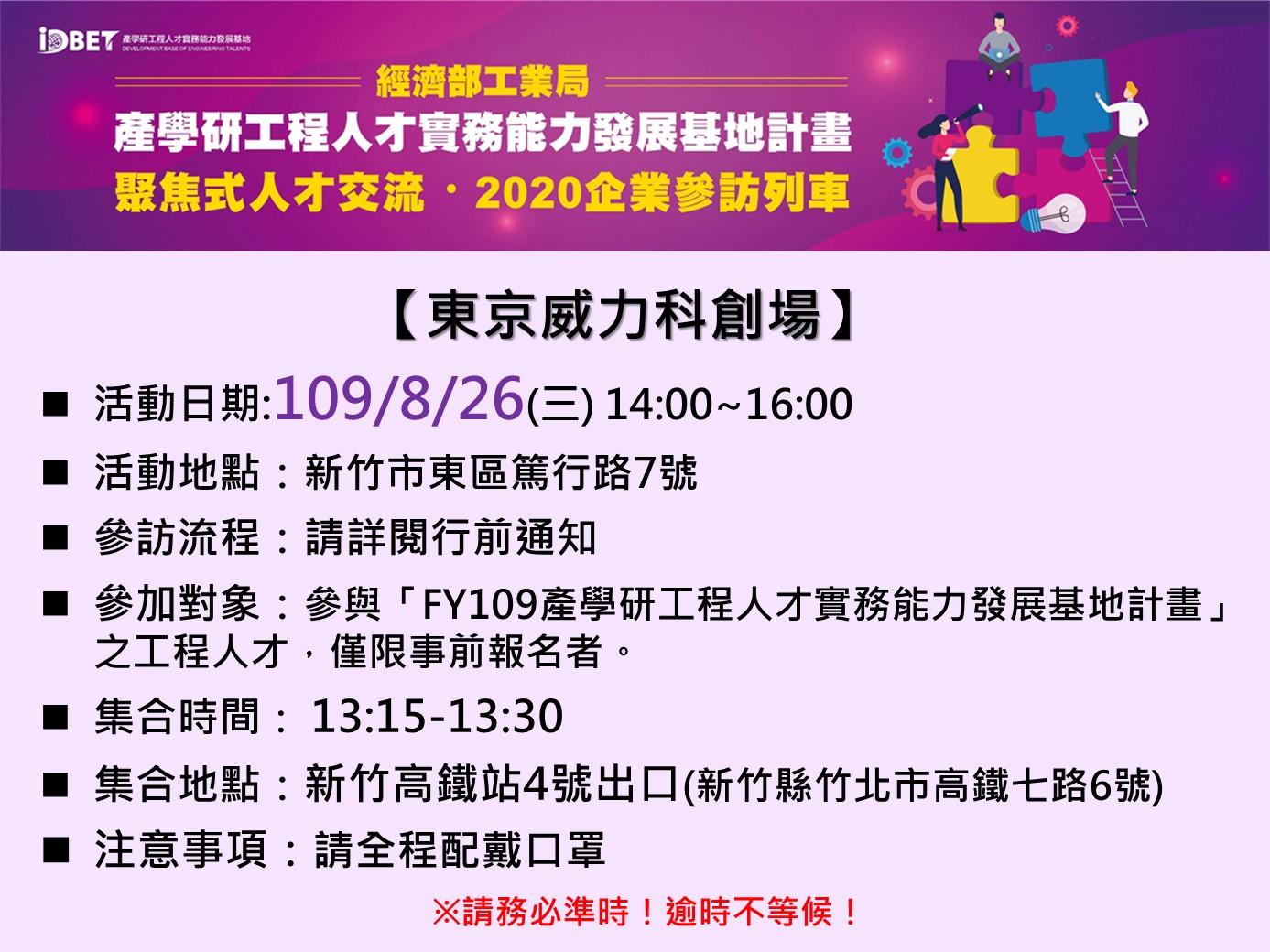 109/8/26 聚焦式人才交流 2020企業參訪列車-東京威力科創場